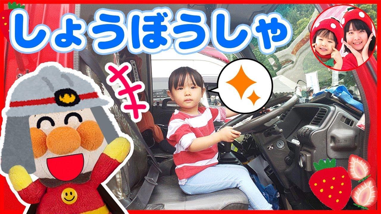ハロウィンの仮装をしておやつをゲット❤秋のお祭りに行ってきたよ♪ ウォーリー お出かけ はたらくくるま 消防車 救急車 3歳