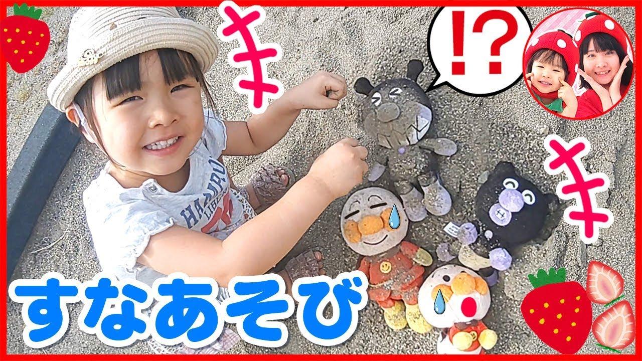 こはるちゃんの普段あそび❤お砂場でアンパンマンたちが大変なことに…!? おままごと お砂遊び 公園
