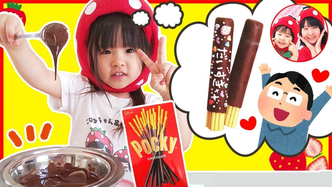 【前編】11月11日はポッキーの日❤いつも頑張っているパパのために極太デコポッキーをプレゼントしちゃおう❤ アンパンマン お菓子作り お料理ごっこ 3歳 ママコラボ#94
