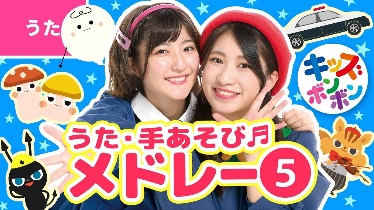 【♪うた】こどものうた・手あそびメドレー⑤〈いっちー&なる〉全17曲【Japanese Children's Song, Nursery Rhymes & Finger Plays】