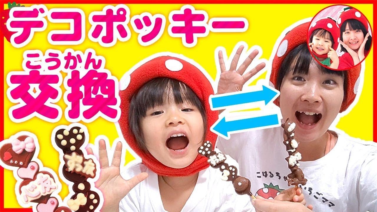 デコポッキーでポッキー交換❤ 可愛いデコポッキー作れるかと思いきやまさかのハプニング…!? アンパンマン おままごと お菓子作り 3歳 ポッキーの日