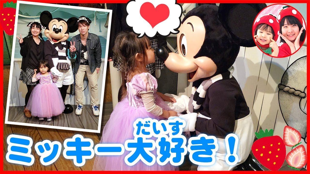 こはるちゃんはじめてのミート・ミッキー❤ こはるちゃんのキスにミッキーもメロメロ!? ディズニー お出かけ 3歳