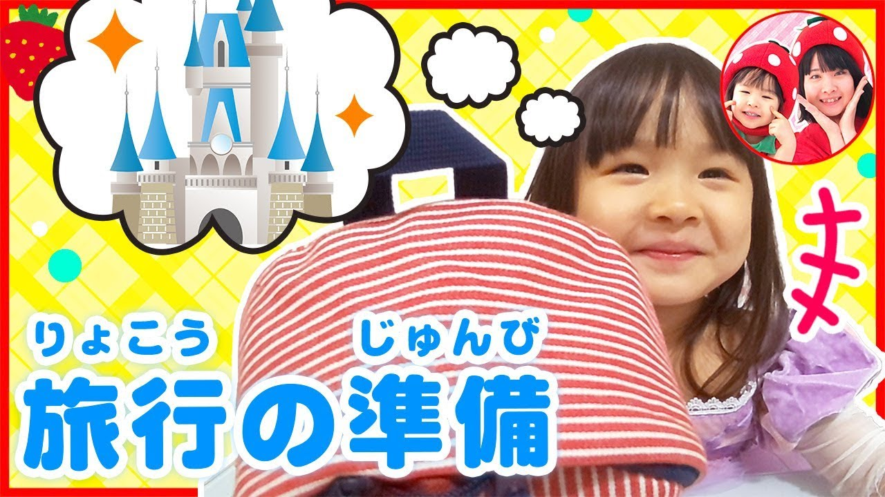 こはるちゃんにディズニー旅行サプライズ❤自分の荷物を自分で詰めるよ❤ ラプンツェル プリンセス おままごと 3歳