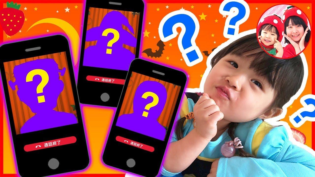 【鬼から電話】おばけのいたずら電話!?シルエットクイズみんなはわかるかな?? おままごと スマホアプリ 3歳