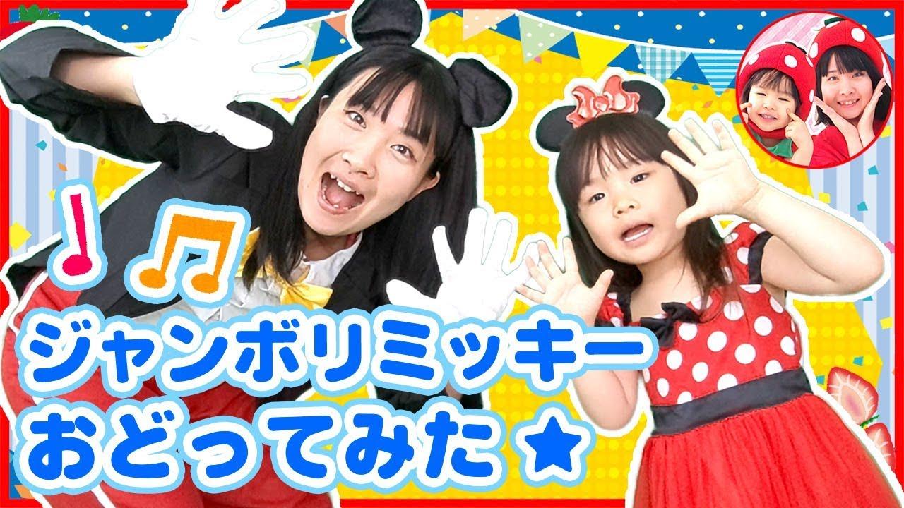 ミッキー&ミニーの格好でジャンボリミッキー踊ってみた❤ ダンス 3歳 動画投稿キャンペーン