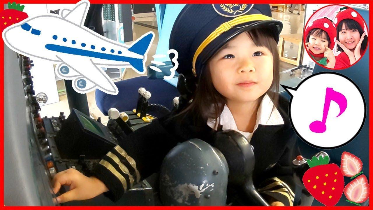 こはるちゃんパイロットに大変身❤飛行機に乗って東京に行くよ❤ おままごと 旅行 空港 3歳